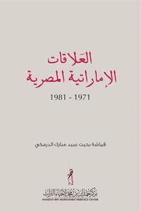ملخص الرسالة باللغة العربية العلاقات الإماراتية المصرية 1971-1981