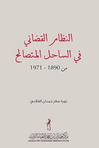 النظام القضائي في الساحل المتصالح من 1890م – 1971م