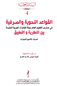 القواعد النحوية و الصرفية في مدارس التعليم العام بدولة الامارات العربية المتحدة بين النظرية  والتطبيق