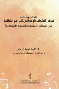 عادات وأنماط تعرّض الشّباب الإماراتي للبرامج التّراثيّة في القنوات التلفزيونيّة المحليّة(الإماراتيّة)