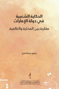 الحكاية الشّعبيّة في دولة الإمارات - مقاربة بين المحليّة والعالميّة