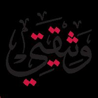 Wathiqati