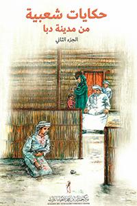 حكايات شعبية من مدينة دبا - الجزء الثاني