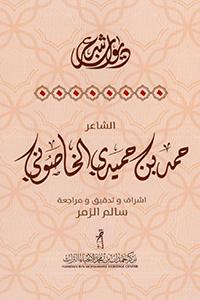 الشاعر حمد بن حميدي الخاصوني
